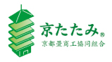 京たたみ 京都商工協同組合