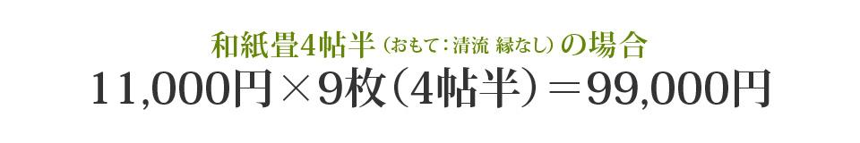 和紙畳4帖半(おもて:清流 縁なし)の場合 11,000円×9枚(4帖半)=99,000円