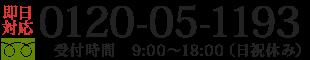 即日対応 0120-05-1193 受付時間9:00~18:00(土日祝休み)