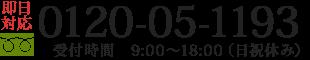 即日対応 0120-05-1193 受付時間9:00~18:00(日祝休み)