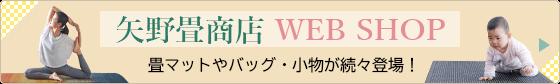 矢野畳商店 WEB SHOP